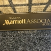 名古屋マリオットアソシアホテルスイートルーム宿泊記☆SPGアメックスの特典を堪能してきました!
