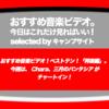 第394回「おすすめ音楽ビデオ ベストテン 日本版」!2019/1/3 分。 YMO、電気グルーブ、ヨルシカ、sajou no hana の4曲が登場!非常に私的なチャートです…! な、【川村ケンスケの「音楽ビデオってほんとに素晴らしいですね」】