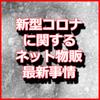 新型肺炎 コロナウイルス関連 中国輸入&タイ輸入最新事情2 タイ輸入やっててよかった件