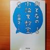 【書評】おとなの小論文教室。 山田ズーニー 河出文庫