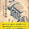世にも不思議な物語 -私の見た松川事件-