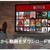 Netflix動画をダウンロードして保存することが可能?!絶対見逃せない!