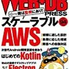 WEB+DB PRESS Vol.94 Electron特集