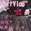 YouTube動画、更新!お出かけVlog