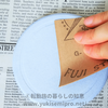 珪藻土コースターの洗い方はシミ汚れを削り落とすお手入れが正解!?→ダメ!!