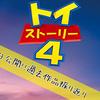 【トイストーリー4】トイストーリー4上映前に過去作品のおさらい【映画】