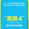 SixTONESとSnow ManのデビューをジャニーズJr.8・8祭り東京ドームで発表するということ