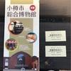 小樽市総合博物館にやってきました( ´ u ` )
