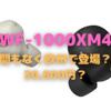 WF-1000XM4の予想販売価格は「30,800円」?〜欧州ではM3に比べて12%の値上がりか〜