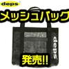 【DEPS】オールメッシュでそのまま水洗いも可能な大容量バッグ「デプス メッシュバッグ」発売!