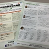 平成30年度戸田市教育研究集録 に寄稿しました