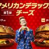 【マクドナルド】デラックスチーズビーフとアメリカンチェダーポテトを食べた感想