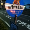 パリポリくんバス新田ルート・色な場所の思い出・青9…