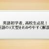 【高校生必見】英語の基本!5文型をわかりやすく説明!