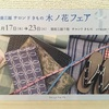 銀座三越「木ノ花フェア」は7月23日まで!