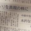 静岡新聞にインタビューが載っています