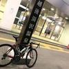【ロードバイク】外練: 三国越え(東京~越後湯沢) 190km