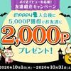 モッピー新規登録・入会キャンペーンは2000円貰えるチャンス