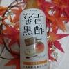 マンゴー杏仁黒酢 で  健康的に