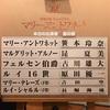 『マリー・アントワネット』 2019/01/01,12 マチネ,ソワレ