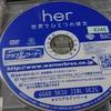 『 her 世界でひとつの彼女 』 -いつか間違いなく到来する世界-