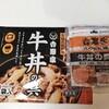 冷凍吉野家牛丼の具で定期的に手抜きごはん。