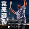 【祝!】『NANJCOIN』が仮想通貨価格情報サイト「コインマーケットキャップ」に登場!現在の価格、ランキングは?