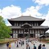 5/5 GW関西巡りその2 奈良市内をざっくりと。