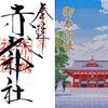 赤城神社の御朱印 〜坂の上の神社と 山の上の神社、2社ともスタイリッシュ