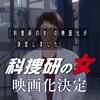 科捜研の女 season20 第9話(終) 雑感 まあ土門さんが悪いね。うん悪い悪い。あとついでに映画化決定だって。