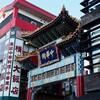 横浜へ - vol.1 - 横浜中華街