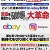 インスタリサーチで1商品12万円!!