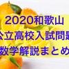 【数学解説】2020和歌山県公立高校入試問題~まとめ~