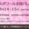 【結果速報】第3回エスポワール全国バレエコンクール