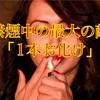 禁煙中の最大の敵「1本お化け」