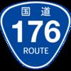 No.041 国道176号