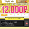 【おすすめ!!】 クレカ一枚への入会で26,300円ゲット!