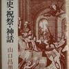 山口昌男「歴史・祝祭・神話」(中公文庫)