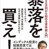 暴落を買え!~年収300万円から始める資本家入門~
