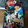 漫画 【鬼滅の刃 1 残酷 吾峠呼世晴】読んだ。