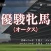 ウイポ8 2016 2周目【122】