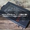 ASUS ROG Phone ケース開封の議!冷却用のファンを取り付けてみた!【ASUS】【ROG Phone】