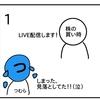 株の買い時さんのYouTubeライブに再度参加【4コマ漫画】