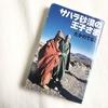 【本】「サハラ砂漠の王子様」イスラム文化圏内に旅行に行く前はこれを読もう①