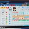 113.オリジナル選手 村山明央選手 (パワプロ2018)