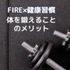 【FIRE×健康習慣】体を鍛えるということのメリット5つ