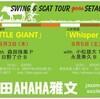 SWING & SCAT TOUR goes SETAGAYA ! by 太田AHAHA雅文(09/03〜09/05)