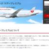 JGC修行:JMBクリスタルに到達して、「JALの本気」を感じた!! ※2018年は、自分にとっての分岐点?