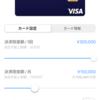 「お金をまもる」をスマホひとつで。Kyashの新機能【カード設定】のご紹介。