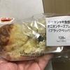 ファミリーマート オニオンチーズブレッド ブラックペッパー 食べてみました